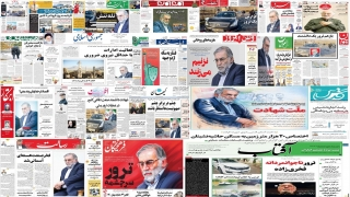 """İran'da Fahrizade suikastının ardından muhafazakar gazetelerde """"intikam"""" manşetleri öne çıktı"""
